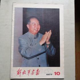 解放军画报 1977年10