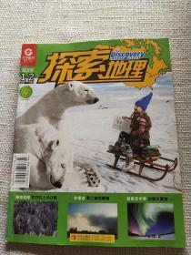 青少期刊 《探索地理》(2013年第1-2期)