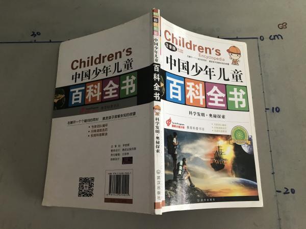 中国少年儿童百科全书. 科学发明·奥秘探索 : 彩色图鉴 ..·