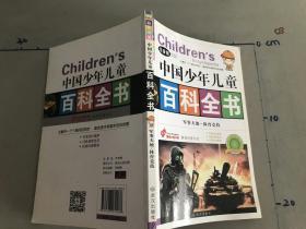 中国少年儿童百科全书. 军事天地·体育竞技 : 彩色图鉴 ..··