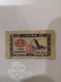 上海半两粮票