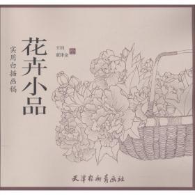 花卉小品/实用白描画稿