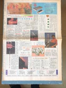 美食导报(全国首家大型美食彩印周报)1992年11月9日