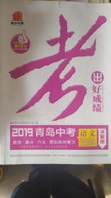 2019考出好成绩·青岛中考·语文(讲解册)