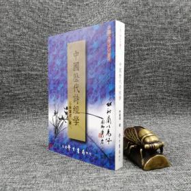 台湾学生书局版 林叶连《中国历代诗经学》