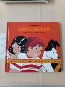 汉声数学图画书: 英制与公制的换算