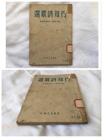 1948年 吉林省立图书馆馆藏本《陶行知诗歌选》完整品好