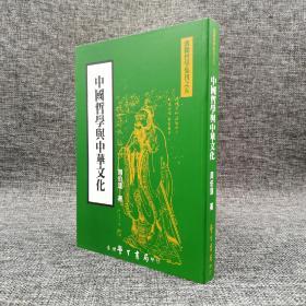 台湾学生书局版  周伯達《中國哲學與中華文化》(锁线胶订)