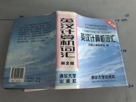 英汉计算机词汇第2版