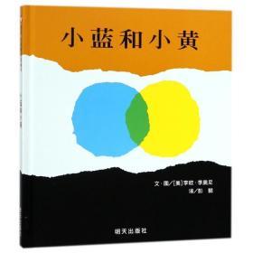 小蓝和小黄/信谊世界精选图画书 绘本 李欧·李奥尼