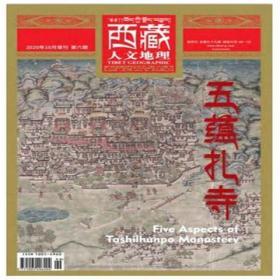 西藏人文地理杂志2020年10月增刊 第6期 五蕴扎寺