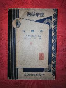 稀见老书丨毒物学(全一册)中华民国二十五版!