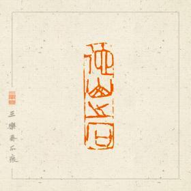 朱文印  篆刻  闲章  印文:他山之石