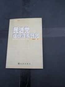 民进党组织派系研究