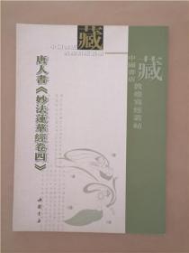 中国书店藏敦煌写经丛帖:唐人书妙法莲华经卷四