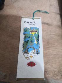 塑料书签:火树银花  八三年春节   少见   编号2号册