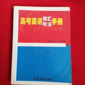 高考英语词汇用法手册