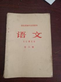 湖北省初中试用课本 语文 第六册