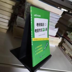 中公版·2018考研英语(二):考前作文20篇(新大纲版)