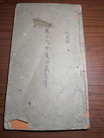 民国旧书《阳春刘氏族谱》卷十六 世亮公宗支谱