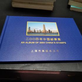 二OO四年中国邮票集