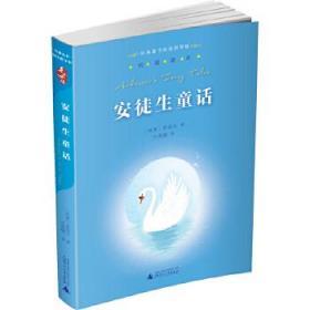 【正版现货全新】亲近母语·经典童书阅读指导版:安徒生童话