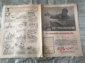 文革小报:开封八二四(工农兵美术战报)(1967年9月1日)(共四版)