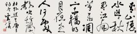 杨武强最新精制行书杜牧诗横幅