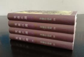 金庸作品集:笑傲江湖(全四册 软精装)1999年9月一版一印,库存未翻阅,印量600册