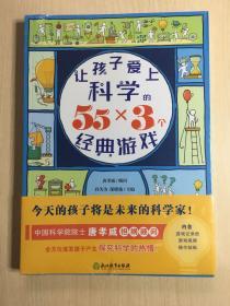 让孩子爱上科学的55×3个经典游戏(全新未开封)