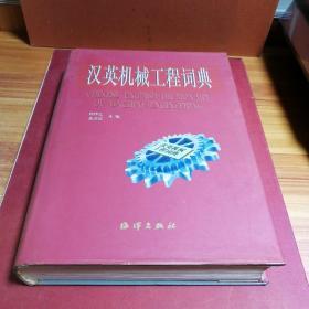 汉英机械工程词典