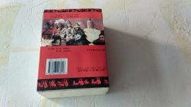 大型电视连续剧连环画,三国演义(3册全)彩色,导演演员鉴名本,