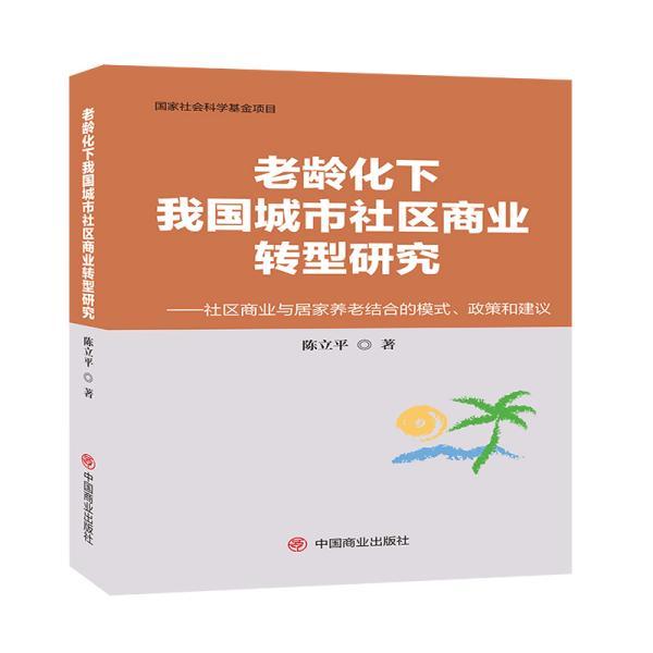 9787520812856-R3-老龄化下我国城市社区商业转型研究:社区商业与居家养老结合的模式、政策和建议