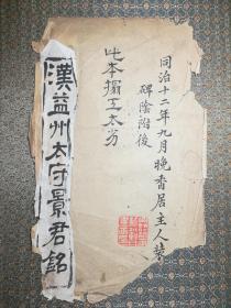 汉景君碑题签、题跋一页