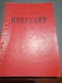 辽宁省中学试用课本:科学社会主义常识(下册)1974