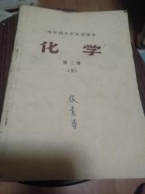 四年制中学试用课本——化学(第二册,下)1974