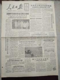 人民日报1989年6月20号。1至4版。