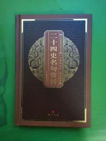 中华国粹经典文库:二十四史名句赏析
