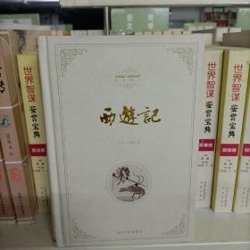 理想藏书:西游记