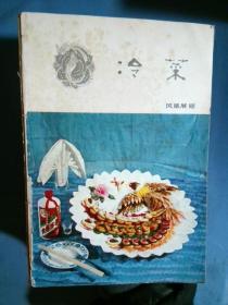 北京饭店名菜谱 (上)