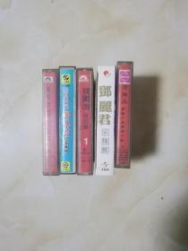 磁带 邓丽君(5盒合售)