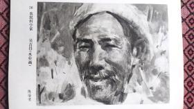 画页(印刷品)--人物画--农民科学家吴吉昌(水彩·陈培荣),矿工(油画·林加冰)500
