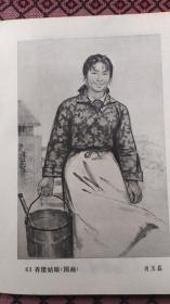 画页(印刷品)--人物画--报春(国画·姚有信),养猪姑娘(国画·肖玉磊)500