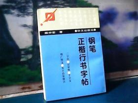 钢笔正楷行书字帖(三字经,百家姓,千字文,增广贤文,朱子治家格言)