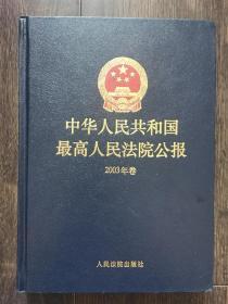 中华人民共和国最高人民法院公报.2003年卷(带光盘)