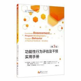 功能性行为评估及干预实用手册 [美]罗伯特·E.奥尼尔(RobertE.O