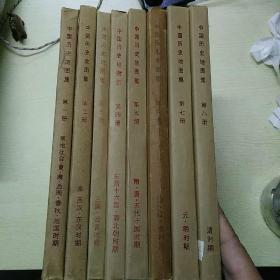 中国历史地图集(全套八册)