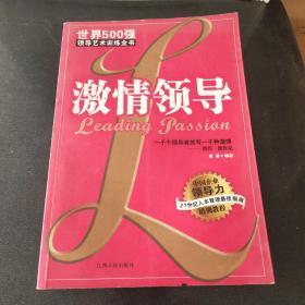 激情领导:世界500强领导艺术训练全书