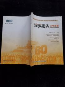 时事报告大学生版 高校形势与政策课专用2009-2010学年度第1期总第63期