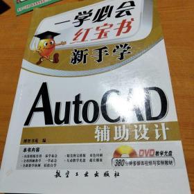 一学必会 新手学:AutoCAD辅助设计